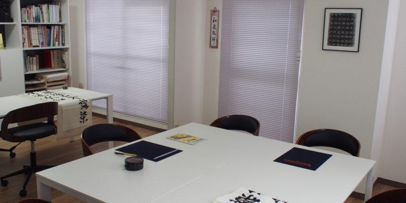 書道サロンの様子テーブル