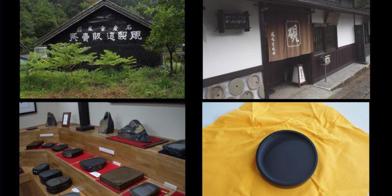 鳳鳴堂硯店舗